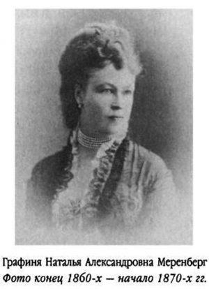 Графиня Наталья Александровна Меренберг, фото 1860-1870-е годы